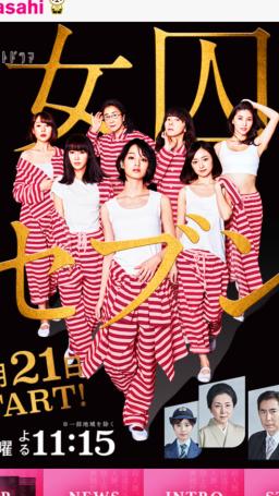 『女囚セブン』初回視聴率7.5%今後上がりそうな予感