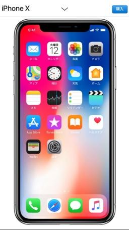 iPhoneX 大手3社割引どこがオススメ?