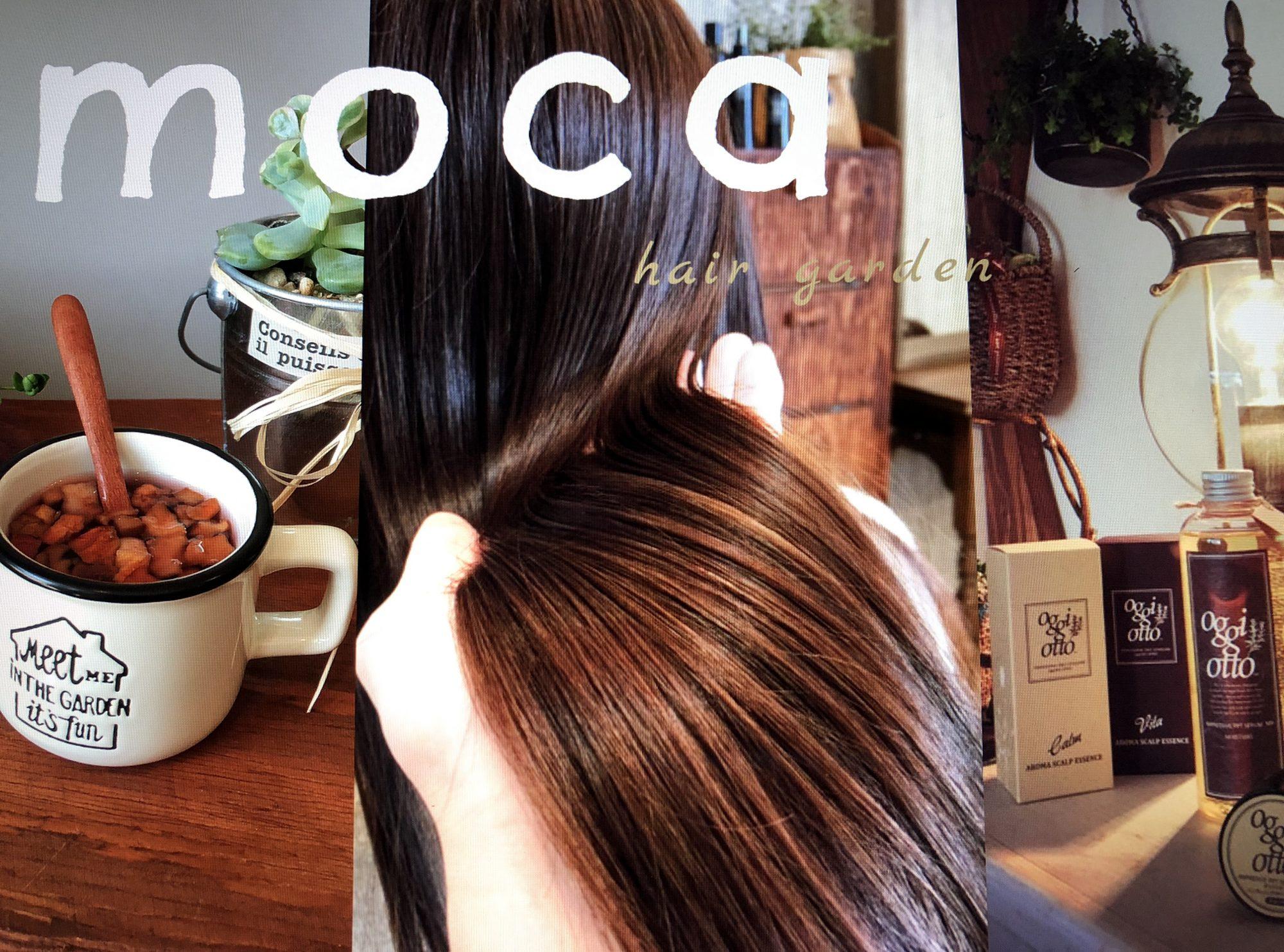 岡崎市美容室mocaのブログ(ダメージケア、ヘアケア専門サロン)
